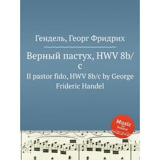 Верный пастух, HWV 8b/c
