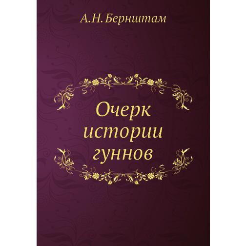 Очерк истории гуннов 38716701