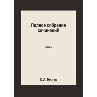 Полное собрание сочинений (ISBN 13: 978-5-870-60179-3)
