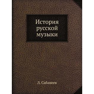 История русской музыки