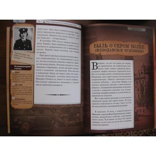 Борис Акунин. Книга Акунин. Настоящая принцесса и другие сюжеты, 978-5-17-077936-918+