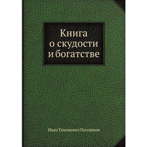 Книга о скудости и богатстве 38717428
