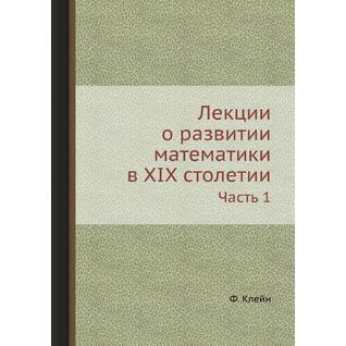 Лекции о развитии математики в XIX столетии
