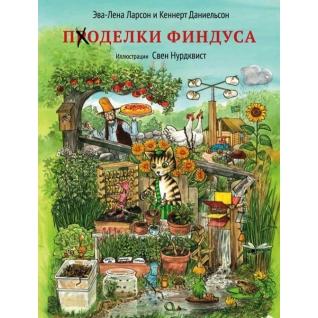 Эва-Лена Ларсон. Книга Поделки Финдуса, 978-5-906640-26-018+