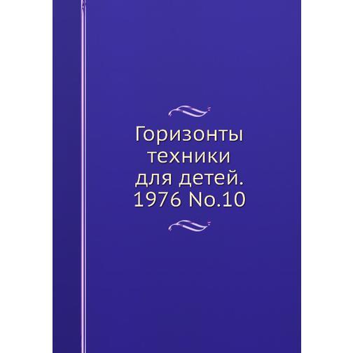 Горизонты техники для детей. 1976 Т.10 38717349