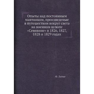 Опыты над постоянным маятником, произведеные в путешествии вокруг света на военном шлюпе «Сенявине» в 1826, 1827, 1828 и 1829 годах