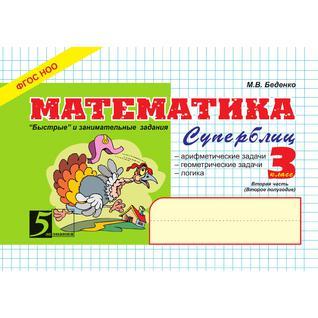 Математика: Суперблиц: 3 класс, 2-е полугодие