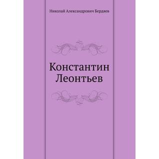Константин Леонтьев (Издательство: Нобель Пресс)