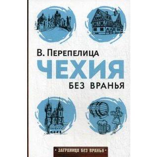 В. Перепелица. Чехия без вранья, 978-5-386-08377-9