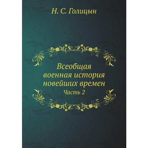 Всеобщая военная история новейших времен (ISBN 13: 978-5-458-24022-2) 38717739