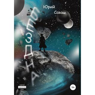 Бездна (ISBN 13: 978-5-5321-1163-9)