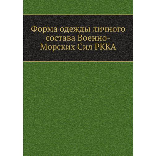 Форма одежды личного состава Военно-Морских Сил РККА 38716905