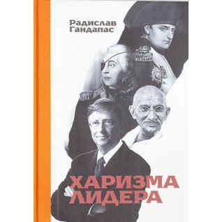 Радислав Гандапас. Радислав Гандапас. Харизма лидера, 978-5-91657-683-2