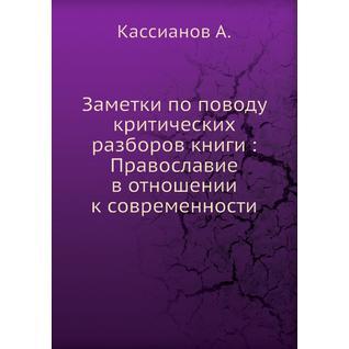 Заметки по поводу критических разборов книги Православие в отношении к современности