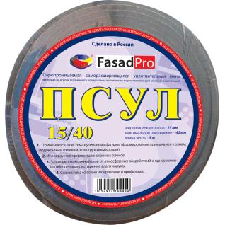 Паропроницаемая саморасширяющаяся уплотнительная лента FasadPro 15/40 5м (ПСУЛ)