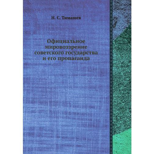 Официальное мировоззрение советского государства и его пропаганда 38732832