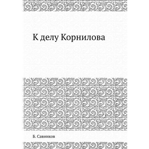 К делу Корнилова 38732704