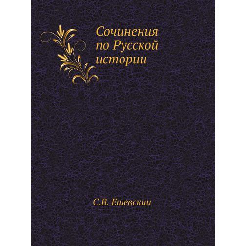 Сочинения по Русской истории 38716517