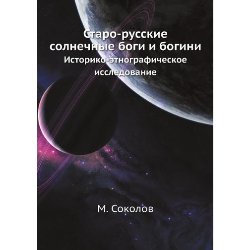 Старо-русские солнечные боги и богини 38716715