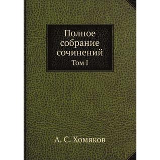 Полное собрание сочинений (ISBN 13: 978-5-517-88215-8)