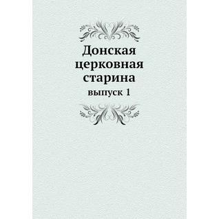 Донская церковная старина (ISBN 13: 978-5-517-88928-7)