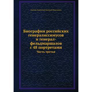 Биографии российских генералиссимусов и генерал-фельдмаршалов с 48 портретами (ISBN 13: 978-5-458-24895-2)