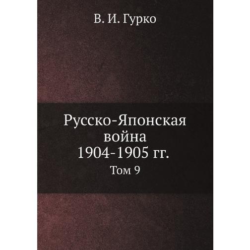 Русско-Японская война 1904-1905 гг. (ISBN 13: 978-5-458-25961-3) 38717536
