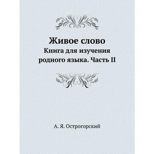 Живое слово. Книга для изучения родного языка 38716718