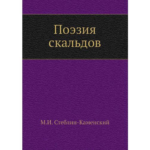 Поэзия скальдов 38716781