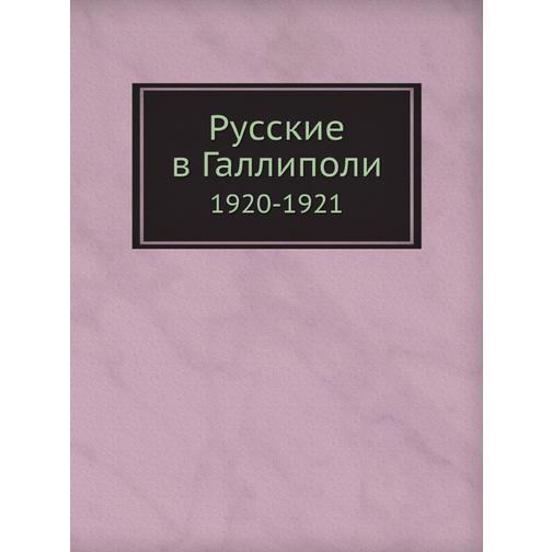 Русские в Галлиполи (Издательство: ЁЁ Медиа) 38732741