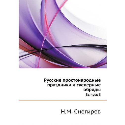 Русские простонародные праздники и суеверные обряды (ISBN 13: 978-5-518-03197-5) 38716775