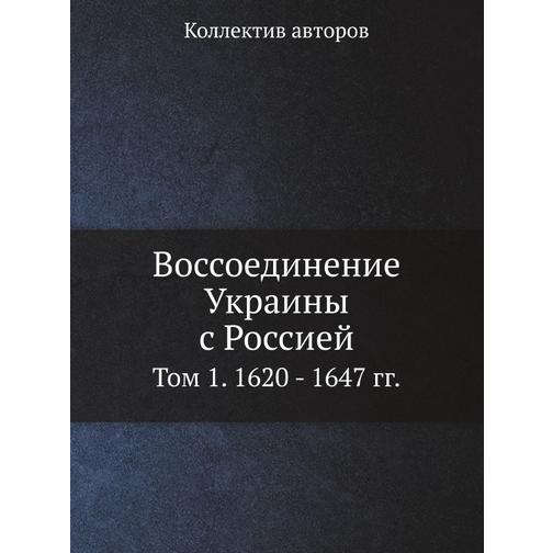 Воссоединение Украины с Россией 38732541