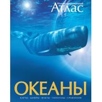 Океаны (6+), 978-5-389-09093-4