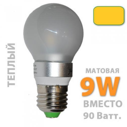 G50/9W 3300К, Матовая. Светодиодная лампа. Цоколь E27, 220Вт., 9Ватт, 700Лм., 360 градусов, 3300К, мат. 558