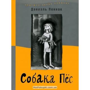 Даниэль Пеннак. Книга Собака Пес, 978-5-91759-234-318+