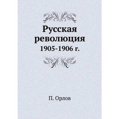 Русская революция 38716567