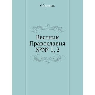 Вестник Православия №№ 1, 2
