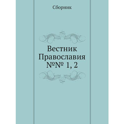 Вестник Православия №№ 1, 2 38732298