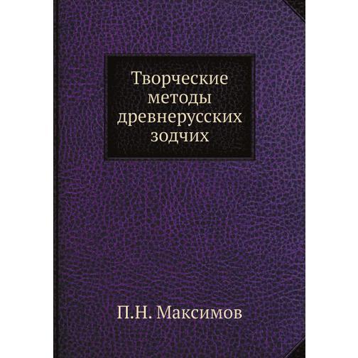 Творческие методы древнерусских зодчих 38717049
