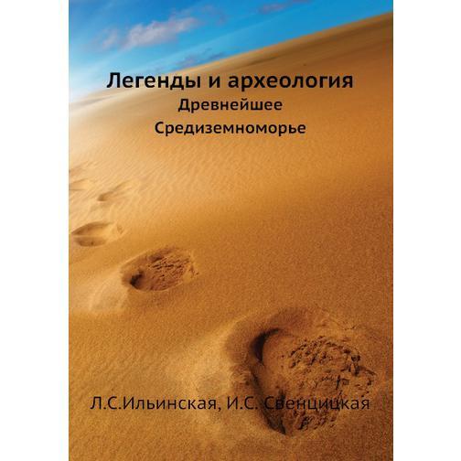 Легенды и археология 38717038
