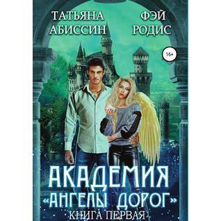 Академия «Ангелы дорог». Книга первая