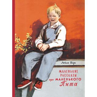 Лейла Берг. Книга Маленькие рассказы про маленького Пита, 978-5-00041-216-918+