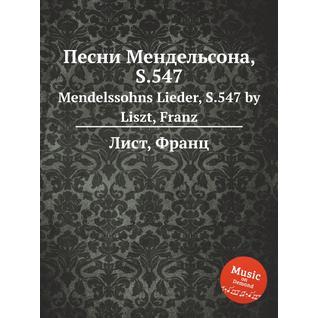Песни Мендельсона, S.547