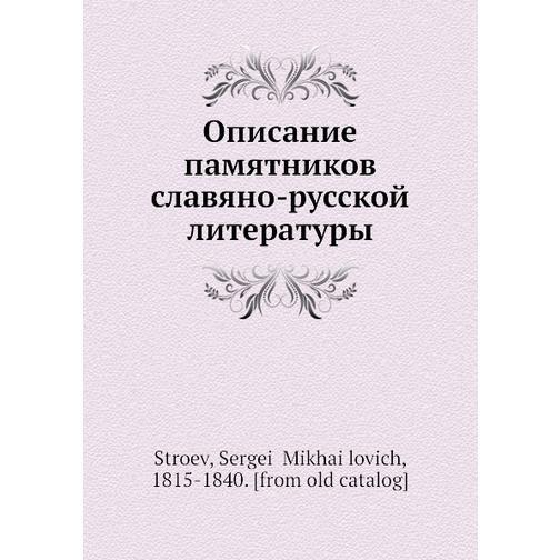 Описание памятников славяно-русской литературы 38716267