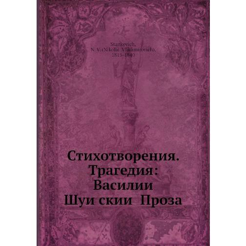 Стихотворения. Трагедия: Василий Шуйский Проза 38716463