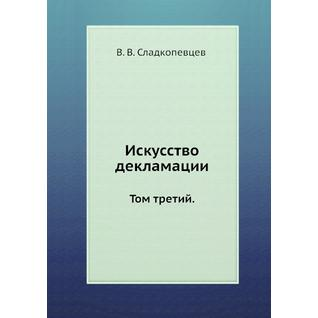 Искусство декламации (Автор: В.В. Сладкопевцев)