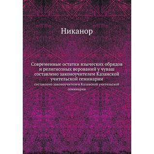 Современные остатки языческих обрядов и религиозных верований у чуваш