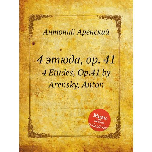 4 этюда, op. 41 38717824