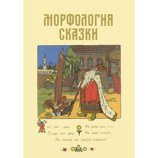 Морфология сказки
