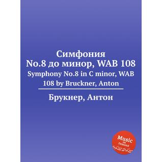 Симфония No.8 до минор, WAB 108